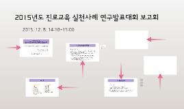 2015년도 진로교육 실천사례 연구발표대회 보고회