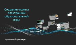 Создание сюжета электронной образовательной игры