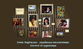 Copy of Емма Андієвська
