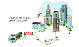 김소연.안정민.황지현