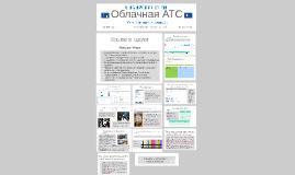 Облачная АТС Развитие, Отчет 1Q