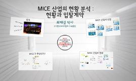 Copy of MICE 산업의 실체 : 출력자료용(유치 제거)