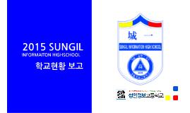Copy of 2015 성일정보고 학교현황 보고