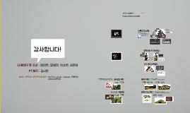 Copy of 2학년 역사