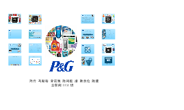 组织传播:P&G