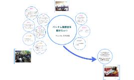 ベトナム語教室 アイデア