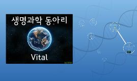 Vital, The Biological Science Group 2014