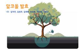 Copy of 알코올 발효