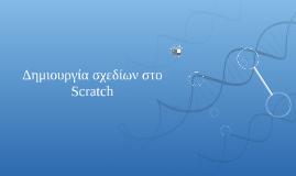 Δημιουργία σχεδίων στο Scratch