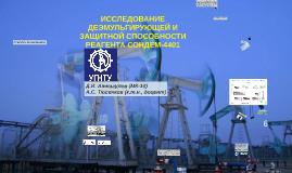 Copy of Copy of ЭМУЛЬСИИ И БОРЬБА С НИМИ