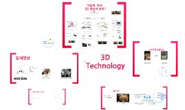 Copy of 3D (TV, 영화) 기술의 개요