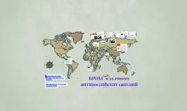 БРИКС в условиях анироссийских санкций