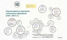Copy of Закномерности кризисов глобальных финансов (1994 -2014 гг.)