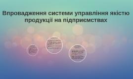 Впровадження системи управління якістю продукції на підприєм
