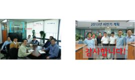 2013년 KTOA 규제개선 추진현황2-인쇄용