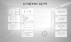 동서식품 'KANU' 성공사례