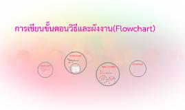 การเขียนขั้นตอนวิธีและผังงาน(Flowchart)