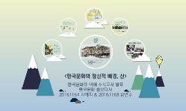 한국문화의 이해 수시고사 발표