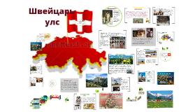 Copy of Copy of Швейцари улс