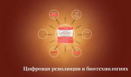 Концепция презентации по биоинф