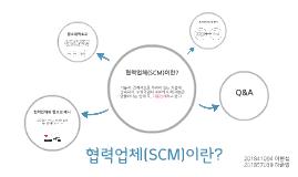 Copy of 협력업체(SCM)이란?