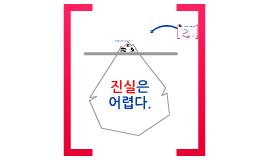 Copy of 음모론