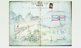 Copy of Copy of Copy of Copy of Copy of 조선 중기