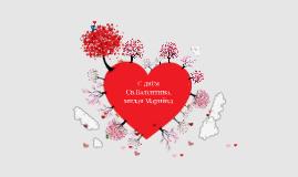 Марийке Открытка в День святого Валентина