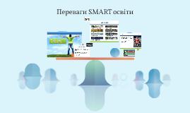 Переваги SMART освіти