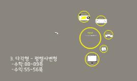 Copy of 8-3 평행사변형