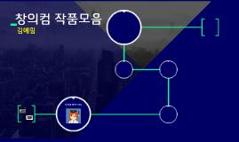 11-김예림