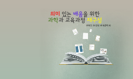 Copy of Copy of 교육과정 재구성