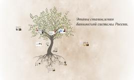 Банковская система России: понятие,этапы.