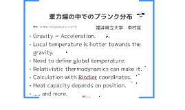 重力下でのプランク分布