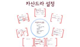 카산드라 Study 자료 - 6장