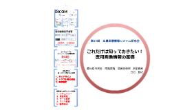 31th 広島医療情報システム研究会