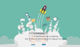 Template CV par Prezcreation.com by ΙΩΑΝΝΑ ΟΡΦΑΝΟΥΔΑΚΗ