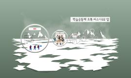 학습공동체 초특 시스타 22팀