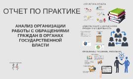 Copy of Дипломна робота
