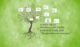 1o ΦΕΣΤΙΒΑΛ ΠΕΡΙΒΑΛΛΟΝΤΙΚΗΣ ΕΚΠΑΙΔΕΥΣΗΣ 2016