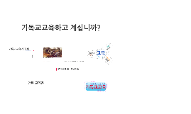 Copy of Yumkwang Presbyterian chuch in korea - 기독교교육이란