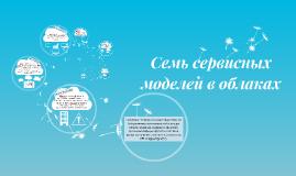 Семь сервисных моделей в облаках