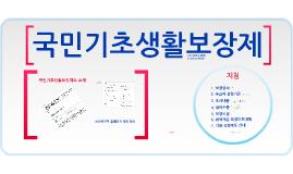 Copy of 국민기초생활보장제