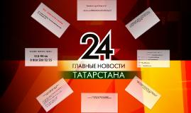 Главные новости - Тема: «Татарстан-24» в онлайне