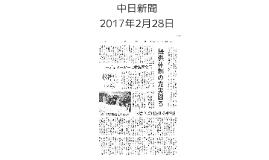 移植はいま 2017年2月28日 中日新聞