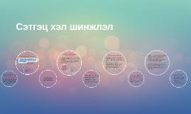 Copy of Сэтгэц хэл шинжлэл
