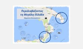ORIGINAL of Περιδιαβάζοντας τη Μεγάλη Ελλάδα