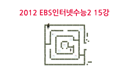 2012 EBS인터넷수능2 PART3-15강