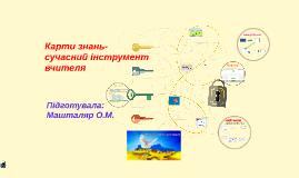 Copy of Карти знань-сучасний інструмент вчителя