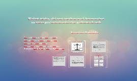 Copy of Wpływ wieku, płci oraz antykoncepcji hormonalnej na status p